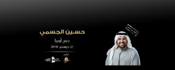 Hussain Al Jassmi Live in Dubai