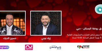 Ziad Bourji & Hussein Al Deek Live on Valentine's Day 2019