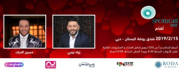 Ziad Bourji & Hussein Al Deek Live on Valentine's Day 2019
