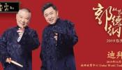 Guo Degang 30th Anniversary World Tour 2019