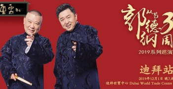 Guo Degang 30th Anniversary World Tour 2019