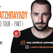 Giorgos Xatzipavlou / Γιώργος Χατζηπαύλου - Τάιμινγκ Ντουμπάι