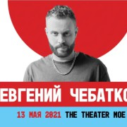 Dubai Comedy Festival 2021: Yevgeniy Chebatkov The Way Home