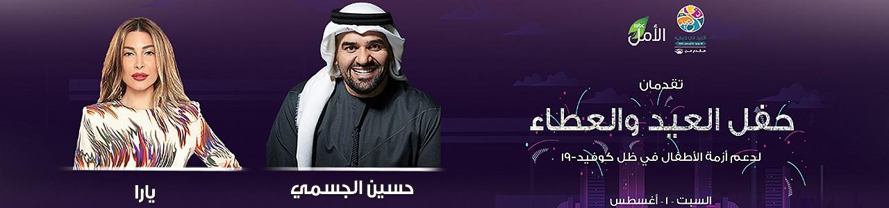 "Eid in Dubai and MBC Al Amal Present ""Celebrate Giving"" Concert"