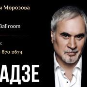 Valeriy Meladze Live in Dubai