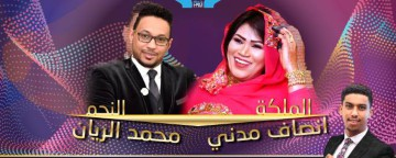 From the Heart of Sudan w/ Ensaf Madani & Mohammed Elrayan
