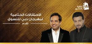 Rashed Al-Majed & Majid Al Mohandis Live in Dubai 2020