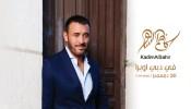 Kadim Al Sahir Live 2018