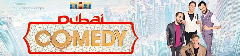 Comedy Club Festival in Dubai! POSTPONED