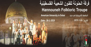 Al Hannouneh Society for Popular Culture Concert​