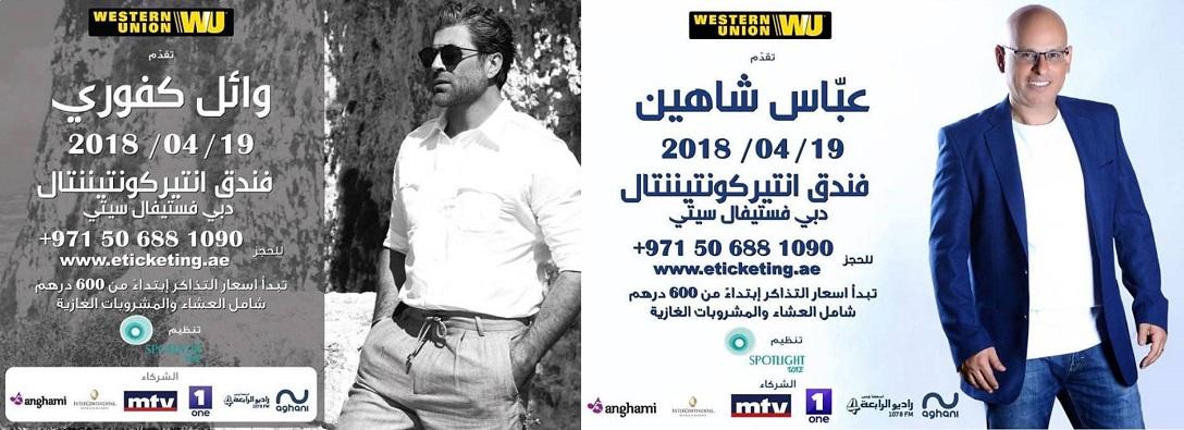 Wael Kfoury  Us Tour